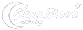 Блог астролога Елены Брова
